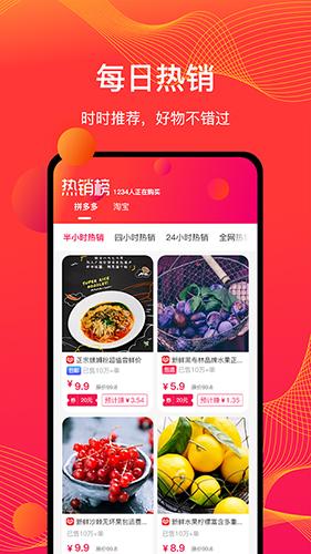 物色好物app1