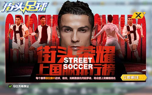 街头足球新闻配图1