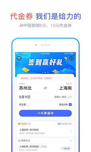 有票儿app