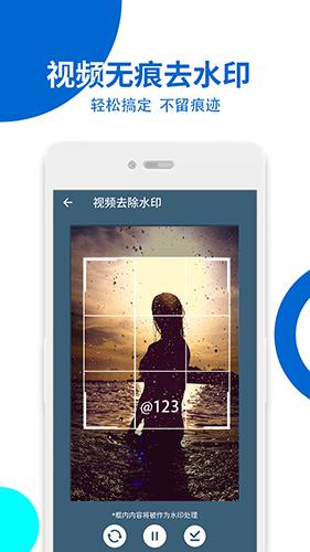 视频无痕去水印app截图3