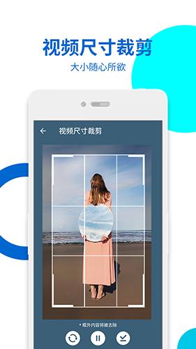视频无痕去水印app截图4