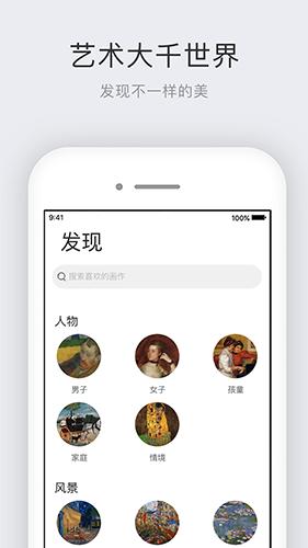 世界名画集app图片