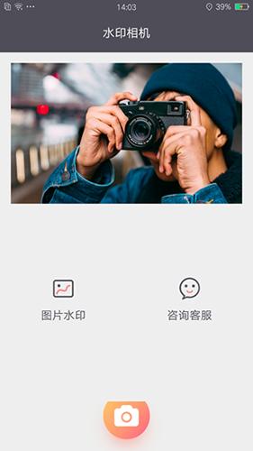 此刻水印相机app图片