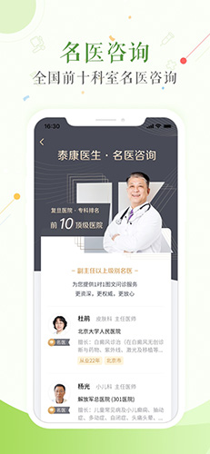 泰康医生app截图4