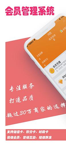 云图店务通app截图1
