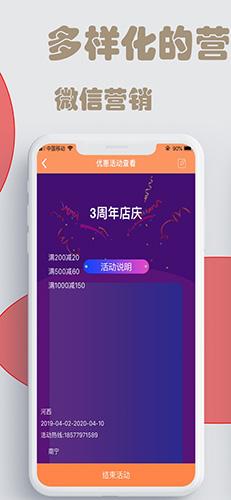 云图店务通app截图5