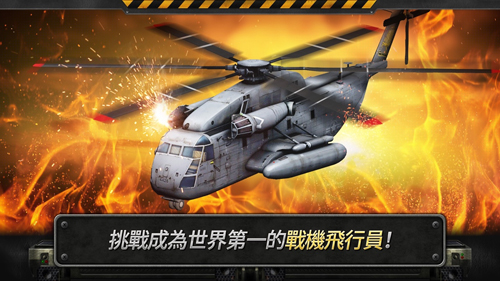 炮艇战3D直升机截图2