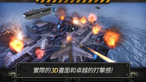炮艇战3D直升机截图3