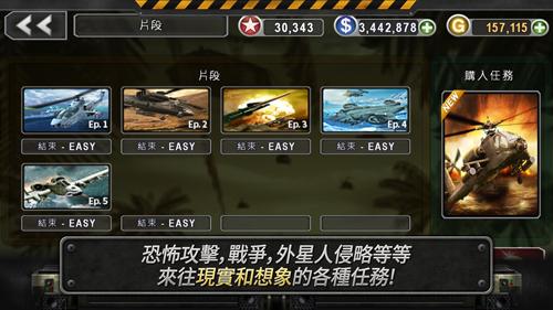 炮艇战3D直升机截图5