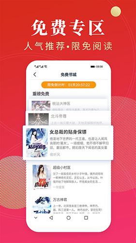 点众阅读app截图2
