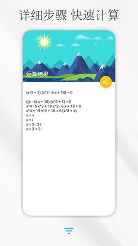 解方程计算器app截图2