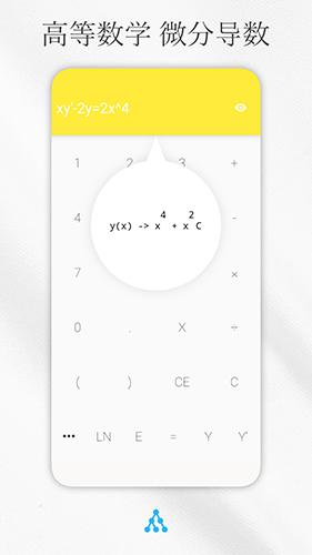解方程计算器app截图4