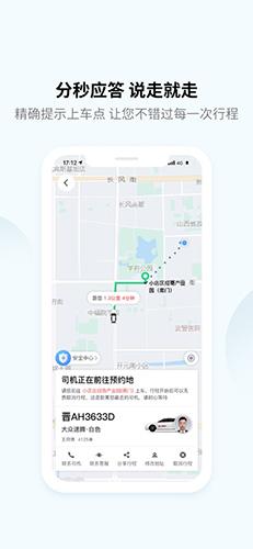 大昌出行app截图2