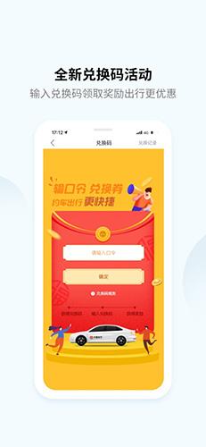大昌出行app截图3