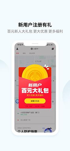大昌出行app截图4
