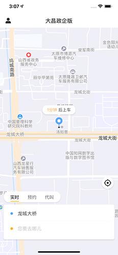 大昌出行政企版app截图2