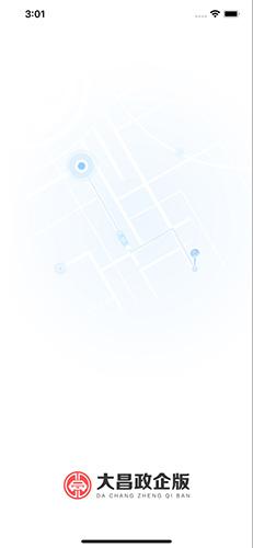 大昌出行政企版app截图1