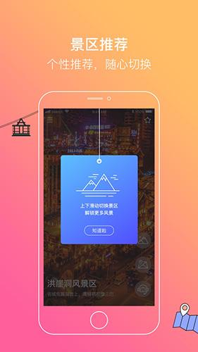 爱重庆app截图1