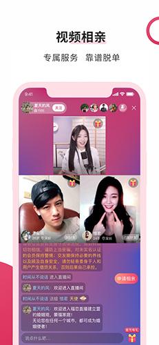 福恋app截图2