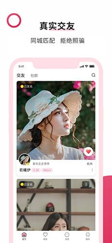 福恋app截图1