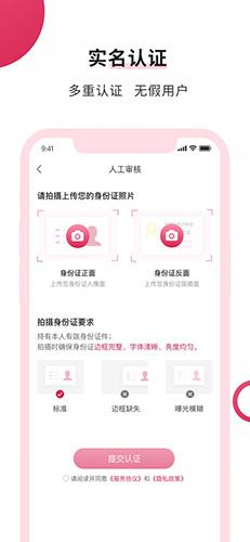 福恋app截图3