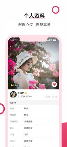 福恋app截图4
