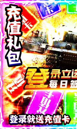 坦克荣耀之传奇王者bt版截图1