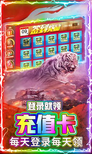坦克荣耀之传奇王者bt版截图5