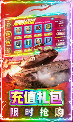 坦克荣耀之传奇王者bt版截图4