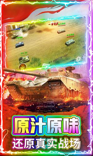 坦克荣耀之传奇王者bt版截图3