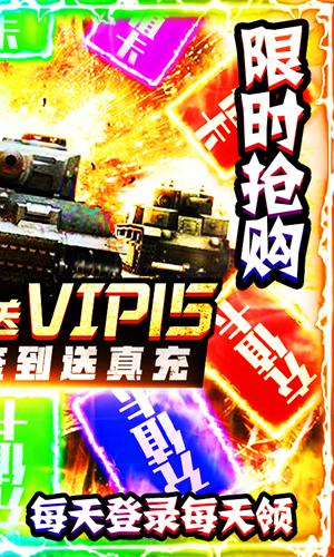 坦克荣耀之传奇王者bt版截图2