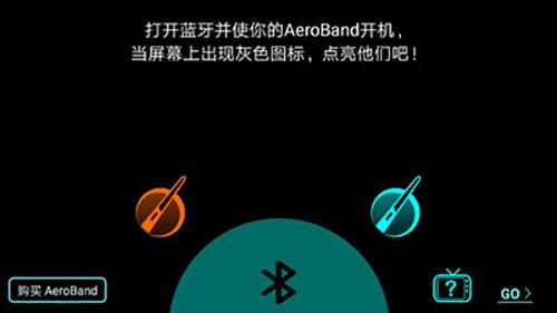 AeroBand app截图2