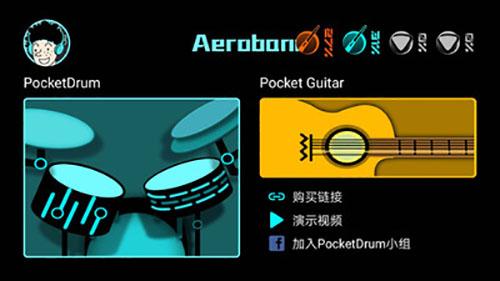 AeroBand app截图1
