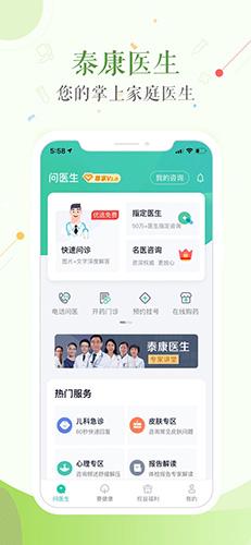 泰康医生app