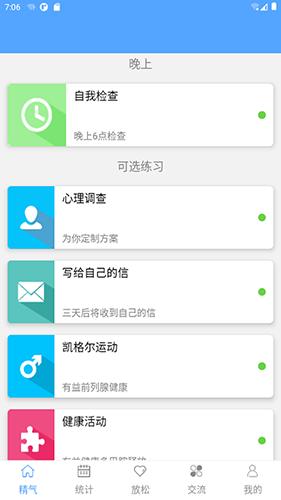 精气app