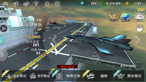 炮艇战3D直升机1