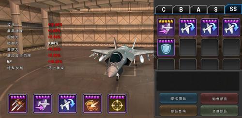 炮艇战3D直升机2