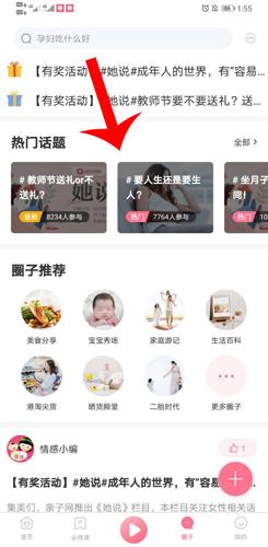 快乐妈咪app怎么用3