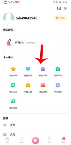 快乐妈咪app怎么用4