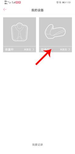 快乐妈咪app怎么没有胎语仪3