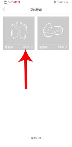 快乐妈咪app怎么绑定电子秤3