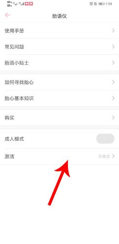 快乐妈咪app怎么绑定电子秤4