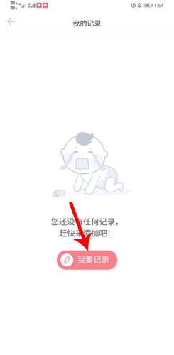 快乐妈咪app怎么记体重3