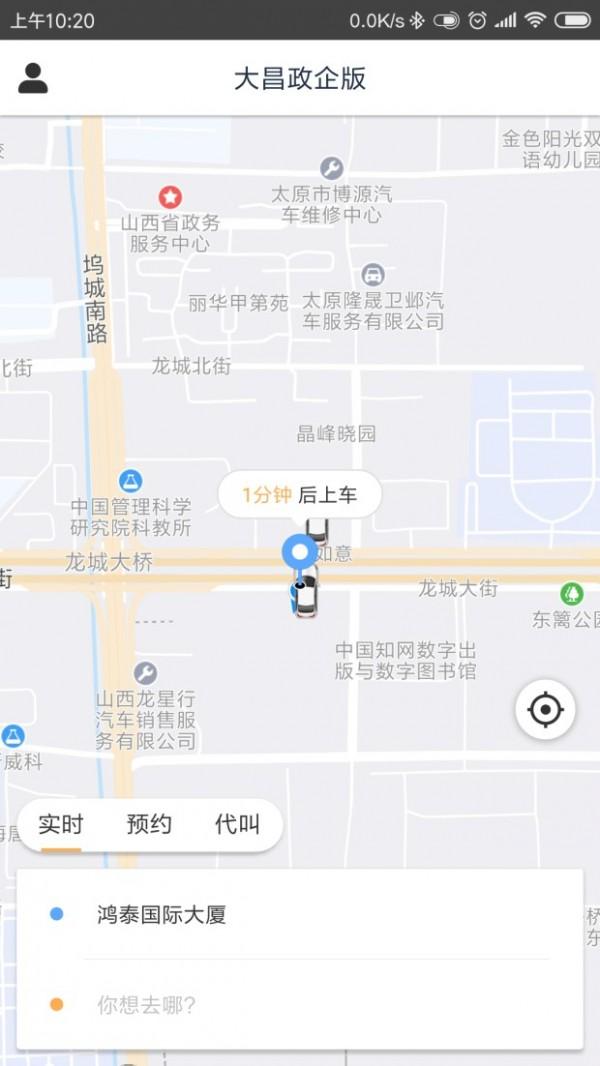 大昌出行政企版app