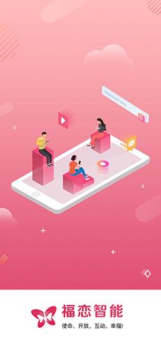 福恋app