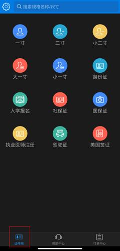 证件照app图片1