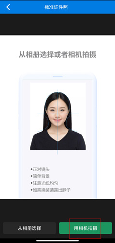 证件照app图片5