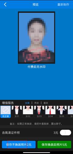 证件照app图片8