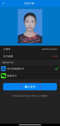 证件照app图片9