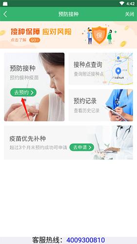 健康中山如何预约预防针2